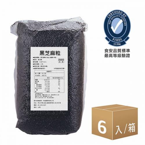 營業用|黑芝麻粒-磨醬(3K)6入組