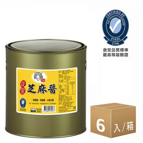 營業用|虎爺正宗芝麻醬(2.7Kg)6入組