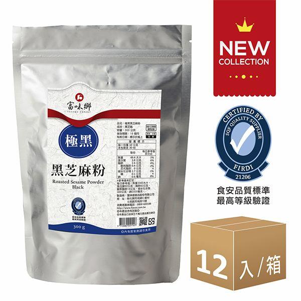 新品上市-極黑黑芝麻粉(300g)12入組