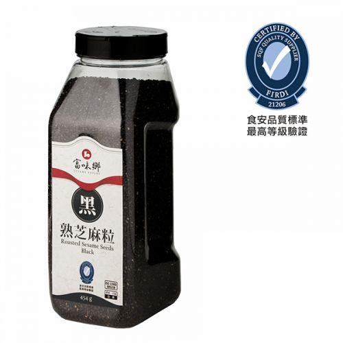 熟黑芝麻粒(454g)